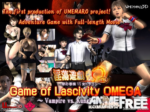 Картинка Game of Lascivity OMEGA (The First Volume) -Vampire vs. KungFu Girl- [2010] [Cen] [3D, Animation, ADV] [JAP,ENG] H-Game