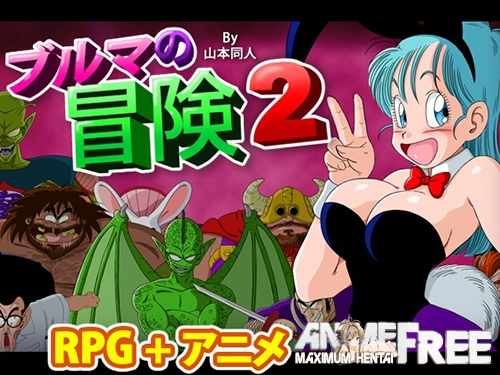 Картинка Bulma Adventure 2 [2017] [jRPG, Animation] [ENG] H-Game