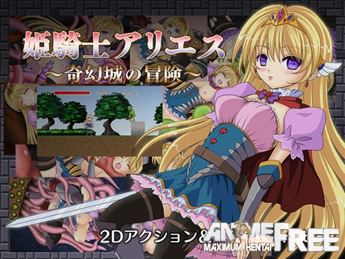 Картинка Princess Knightess Aries ~Exploring into the Phantom Castle~ [2017] [Cen] [Action, Fight] [JAP] H-Game