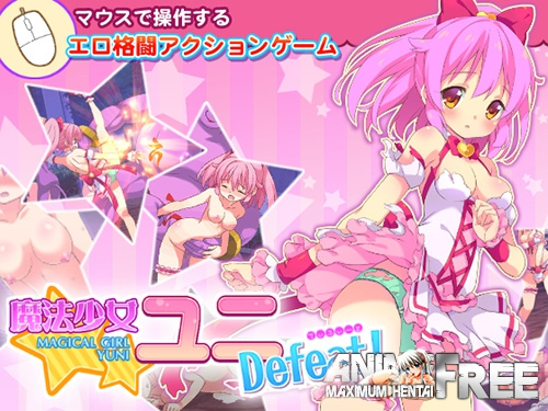 Картинка Magical Girl Yuni Defeat! [2017] [Cen] [Action, Fighting] [ENG] H-Game