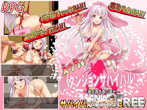 Картинка Erotic Dungeon Survival [2017] [Cen] [jRPG] [JAP] H-Game