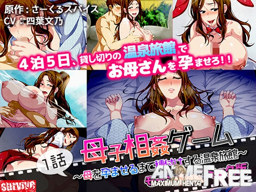 Картинка Mother and Son Incest Game ~Until Mama Gets Pregnant Hot Spring Inn~ [Ep.1-2] [JAP] [720p] Anime Hentai