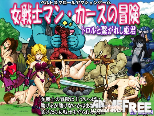 Картинка Female Warrior Mancas: Troll and The Princess Chained [2017] [Cen] [Action] [JAP] H-Game