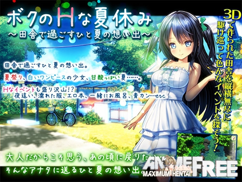Картинка My Erotic Summer Vacation ~Memories of a Rural Summer~ [2017] [Cen] [SLG, 3D] [JAP] H-Game