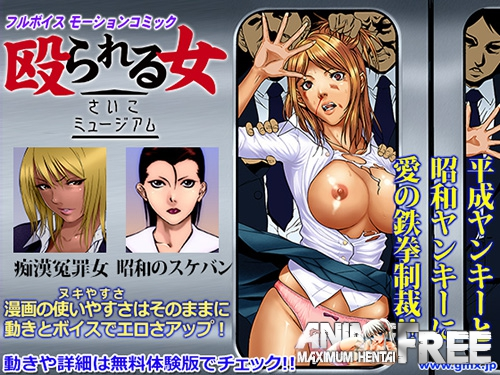 Картинка A woman to be beat - Saiko Museum [2013] [Cen] [Animation, Doujinshi, Flash] [JAP] H-Game