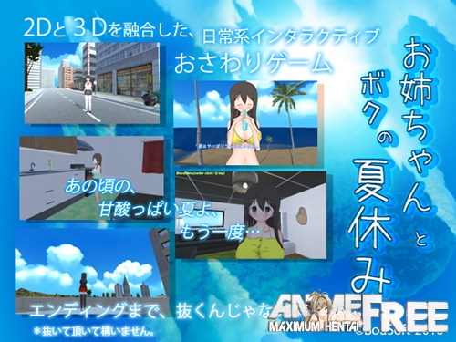 Картинка Me and Big Sister's Summer Vacation [2016] [Uncen] [SLG, Action, 3D, 3DCG/2DCG] [JAP] H-Game