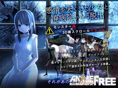 Картинка Escape From A Ruined Hospital with a Girl Who Lost Emotion [2018] [Cen] [3D, Action] [JAP] H-Game
