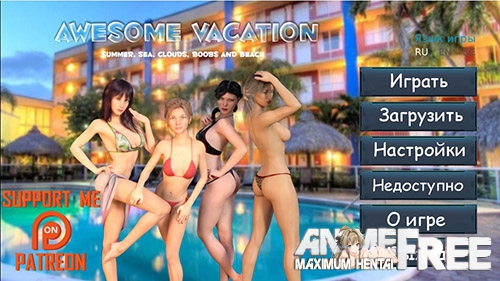 Картинка Awesome Vacation / Улетный отпуск [2018] [Uncen] [ADV, 3DCG] [Android Compatible] [ENG,RUS] H-Game