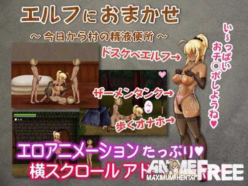Картинка Elven Girl's Service ~Becomes A Cumdump From Today On~ [2018] [Cen] [ADV, Animation] [JAP,ENG] H-Game