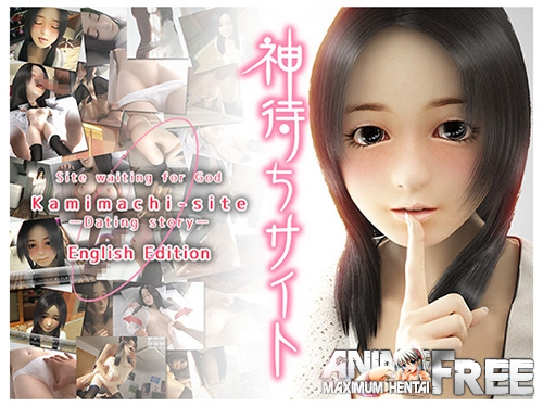 Картинка Kamimachi-site -Dating story- [2017] [Cen] [Animation, 3D, Flash] [RUS,JAP] H-Game