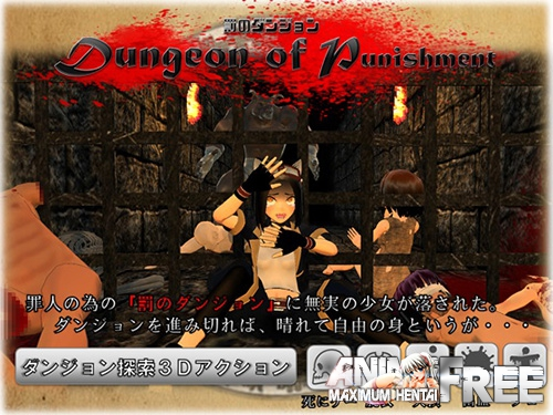 Картинка Dungeon of Punishment [2018] [Cen] [3D, Action] [JAP] H-Game