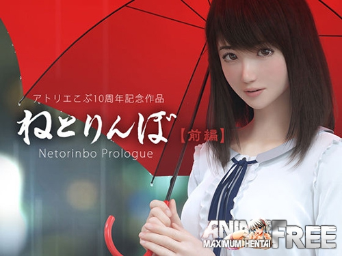 Картинка Netorinbo Prologue / Rin and Neibo (Part 1) [2018] [Cen] [HD-720p] [JAP,RUS] 3D-Hentai