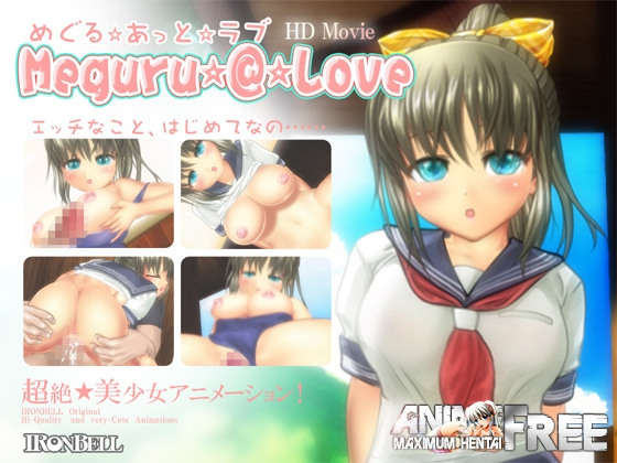Картинка Meguru @ Love [HD Movie] [Ep.1] [JAP,ENG] [720p] Anime Hentai