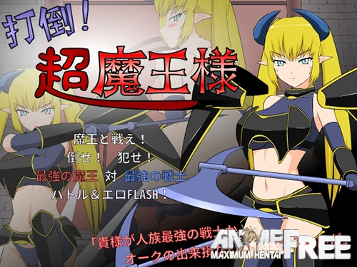 Картинка Overthrow The Great Demoness! [2019] [Cen] [Action, SLG, Flash, Animation] [JAP] H-Game