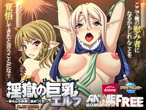 Картинка Dye both big tits elf - Body of the in prison and the kokoro in pleasure exhaustively! PLAY MOVIE [Ep.1] [JAP] Anime Hentai