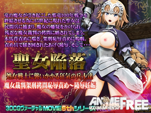 Картинка Saintess' Downfall - Soldiers in Madness Assault Virgin War Maiden [2018] [Cen] [ADV, 3DCG, Animation] [JAP] H-Game