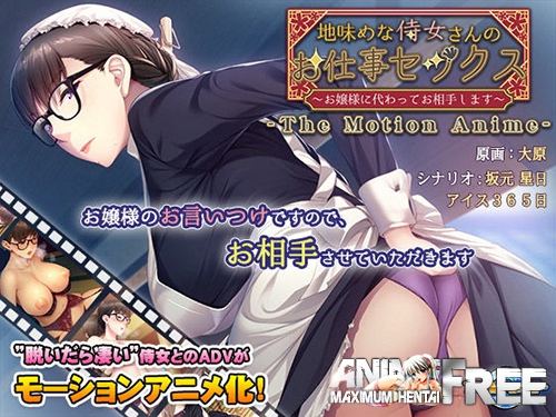 Картинка Upper class girl of a quiet mena lady's maid [Ep.1] [JAP] [720p] Anime Hentai