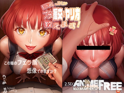 Картинка A Busty JK Teaches How To Do Petit Compensated Dating [2017] [Cen] [Animation] [Android Compatible] [JAP] H-Game