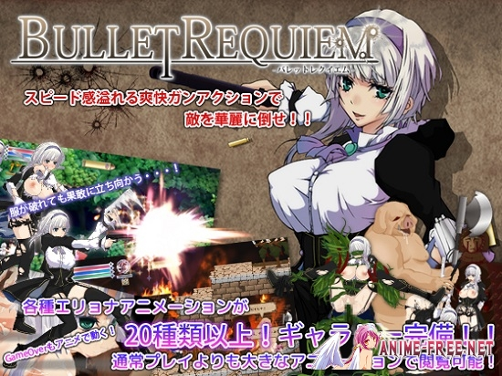 Картинка Bullet requiem [2015] [Cen] [Action] [JAP] H-Game